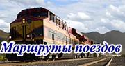 Список маршрутов поездов
